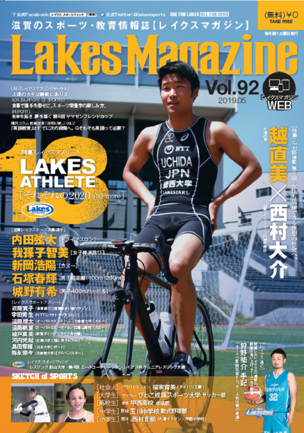 LAKES MAGAZINE vol.92