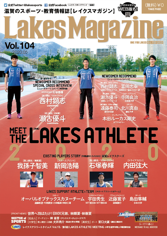 LAKES MAGAZINE vol.104