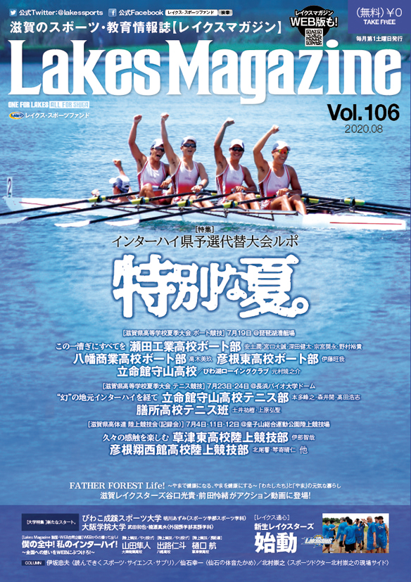 LAKES MAGAZINE vol.106