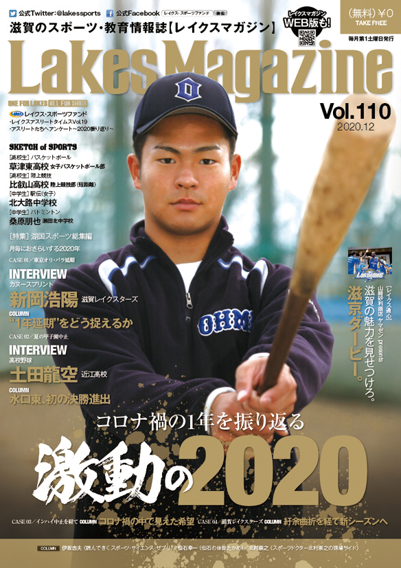 LAKES MAGAZINE vol.110